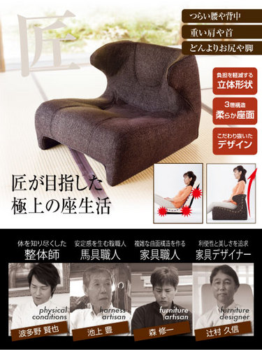 腰痛に効果あり!匠の腰楽座椅子コンフォシートとは?